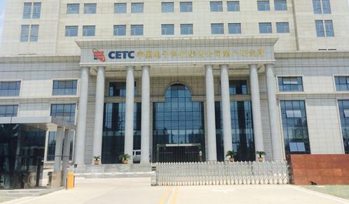 中國電子科技集團公司第八研究所