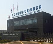華益藥業科技(安徽)有限公司