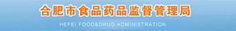合肥市食品藥品監督管理局